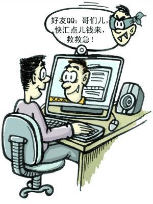 网络冒充熟人诈骗:QQ冒充熟人诈骗