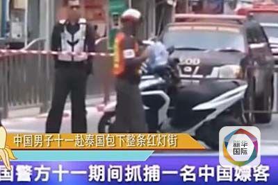 """媒体证实""""中国男子包下泰国红灯街""""系假<a href=http://www.xwkx.net/News/2/ target=_blank class=infotextkey>新闻</a>"""