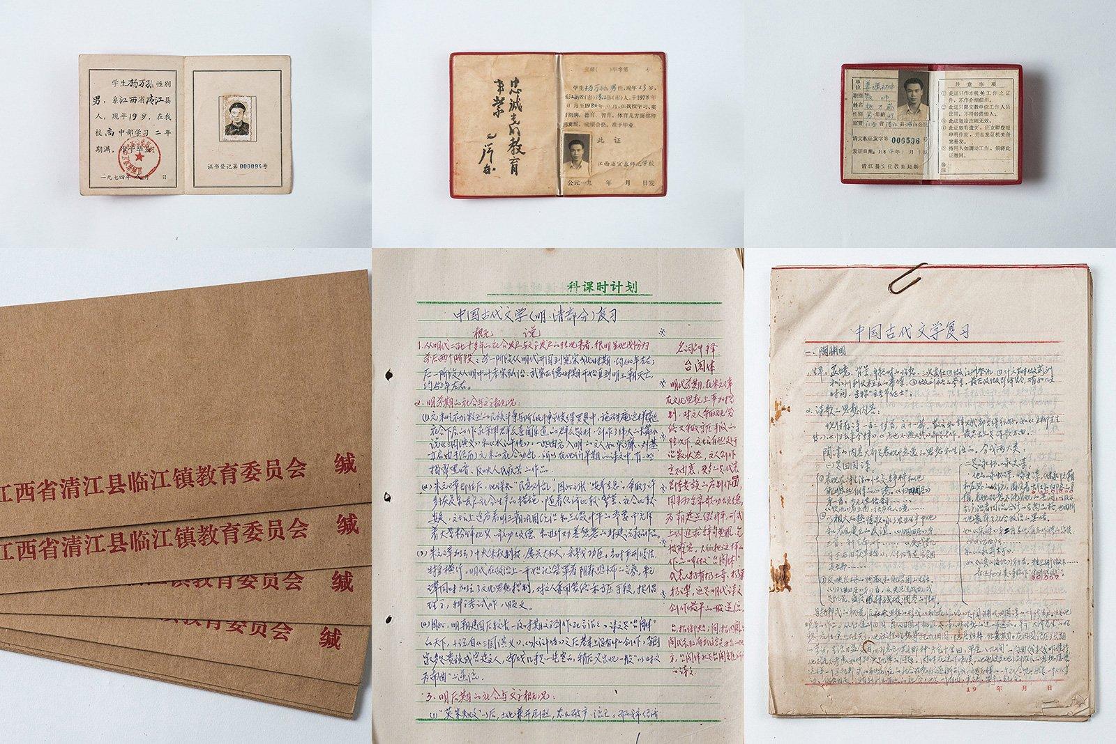 父亲年轻时是村里有文化的人,1980年中专毕业后被分配到临江镇姜璜中学,成为一名人民教师;1985年被调到临江乡文教组。和爷爷一样,父亲当了十几年的语文老师,教案里整整齐齐地写着每一课的重点和讲解。