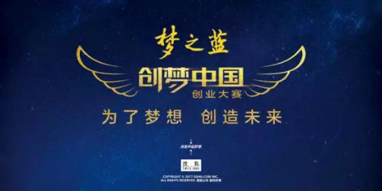 """梦之蓝创梦中国""""为了梦想 创造未来"""""""