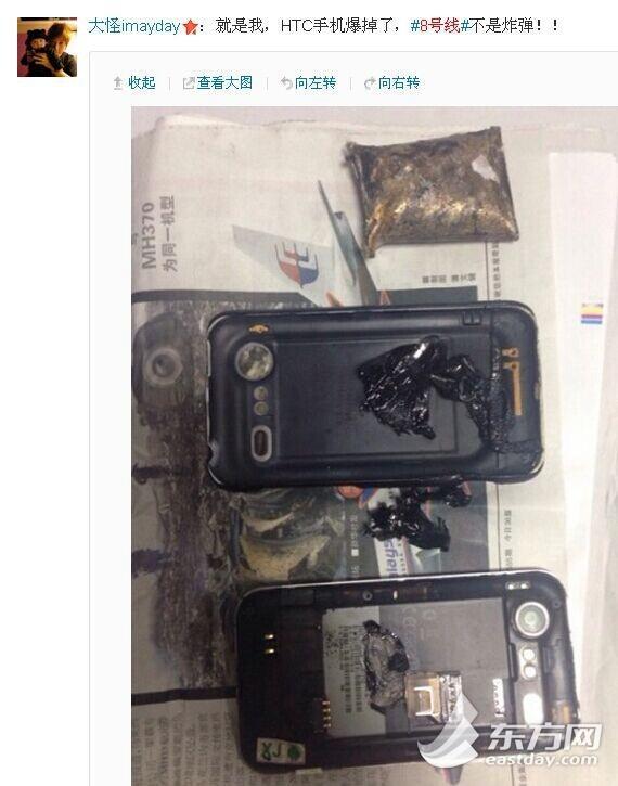 上海地铁一乘客手机突然爆炸 众人纷纷逃出车厢
