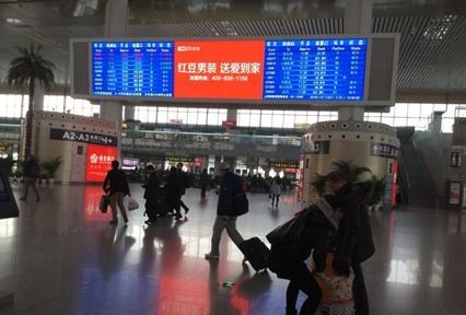 """2016春运""""红豆男装,送爱到家""""全面启动!"""