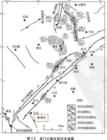 龙门山地震带