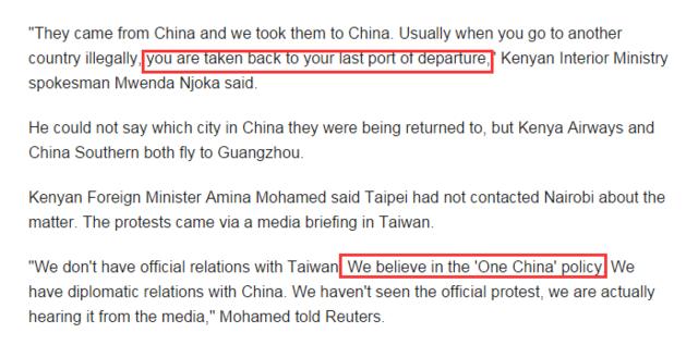 肯尼亚回应台湾嫌犯被遣返大陆:从哪来回哪去