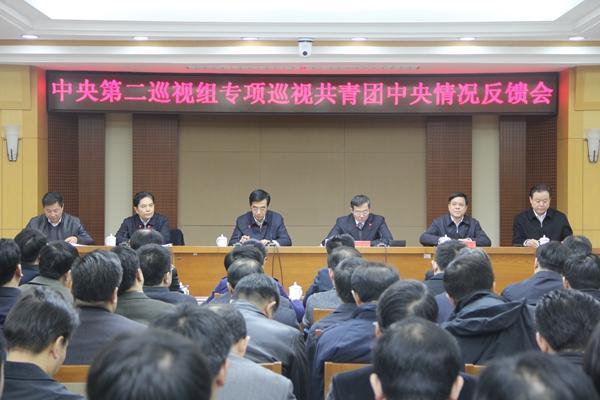 中央巡视组:共青团中央存在贵族化娱乐化问题
