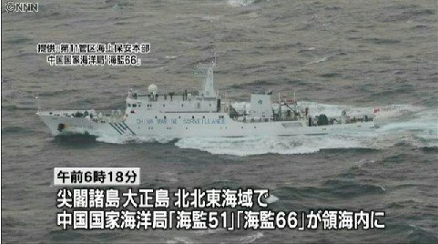 中国6艘海监船抵达钓鱼岛海域开展巡航执法