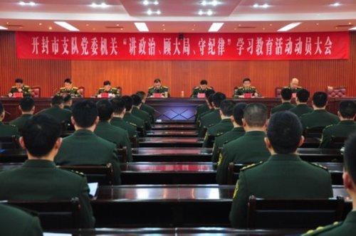 """解放军在团以上机关宣讲""""讲政治顾大局守纪律"""""""