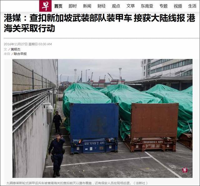 新媒:中国查扣装甲车系警告新加坡断绝与台军往来