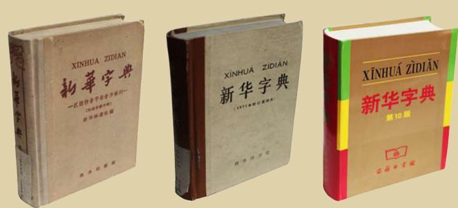 各种不同版本的《新华字典》
