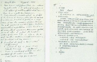 邓小平在中山大学期间撰写的个人简历