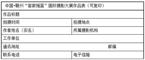 """中国・赣州""""客家摇篮""""国际摄影大展征稿启事"""