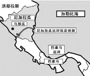 尼加拉瓜将建跨洋运河 香港公司获承建及经营权