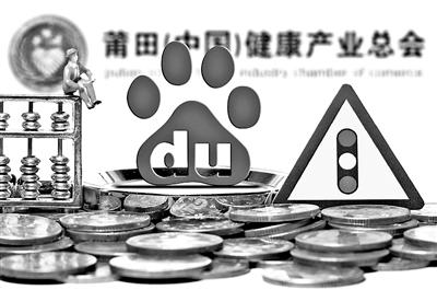 媒体称莆田系再登百度搜索榜首 提供整形贷款(图)