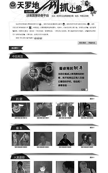 """南京警察喊你""""认小偷"""" 试行半月认出两小偷"""