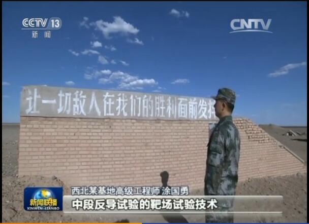 央媒报道我国中段反导功臣、导弹试验专家陈德明 首次公布试验画面