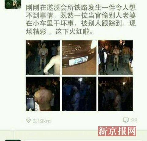 """广东一交警与人妻""""车震""""被抓  赤裸示众(图)"""