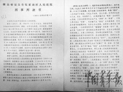 """湖北一官员称遭逼供 检方用""""躲猫猫""""故事恐吓"""