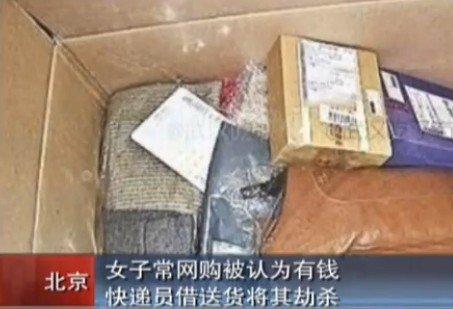 北漂女歌手家中遭快递男猥亵杀害(组图)