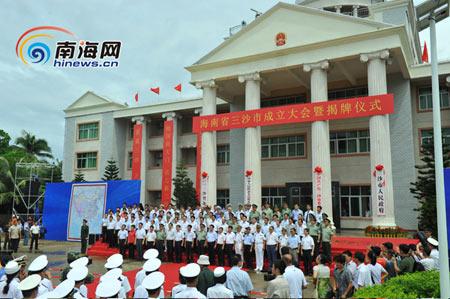 三沙市政府挂牌宣告成立 成中国最年轻地级市