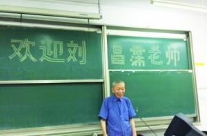 93岁老教授坚持站着上课 编曲填词唱生化歌(图)