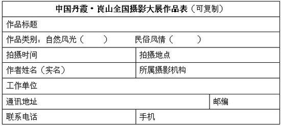 首届中国丹霞・�~山(国际)摄影大展征稿启事