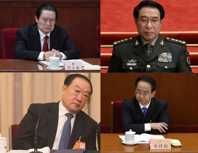 2014年落马的四个前党和国家领导人-党媒解读中央为何打 周徐苏令 图片