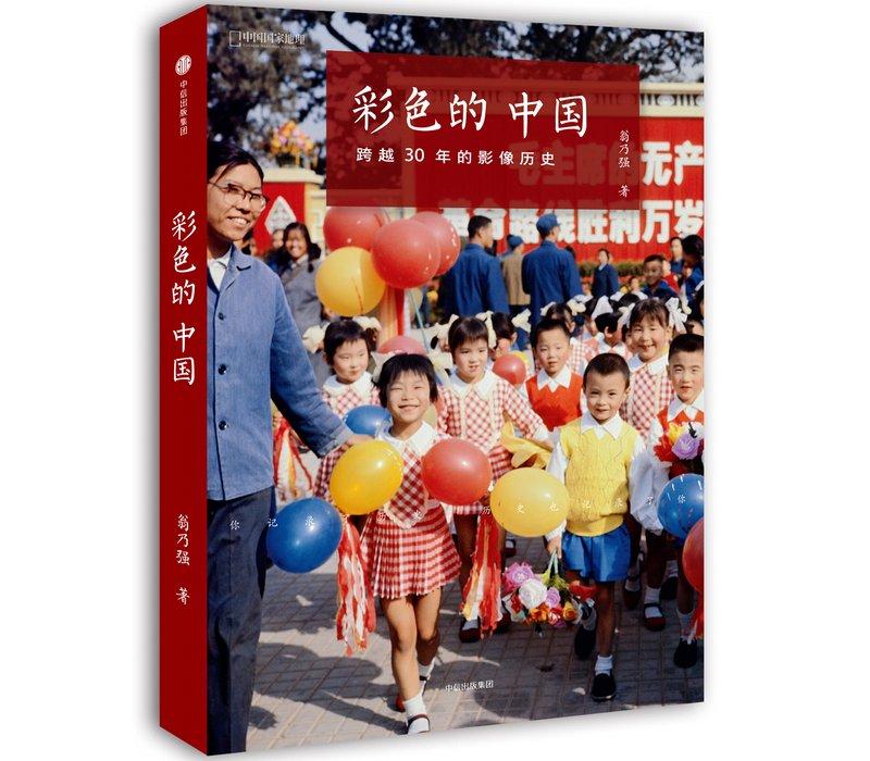 2017年2月,《彩色的中国:跨越30年的影像历史》一书出版,本书历经2年的策划、选图、出版等过程,从80岁高龄的摄影家翁乃强数万张底片中精选出445张照片,配以老先生亲口讲述的照片背后的故事来构成,所有的关注点均放在百姓的日常生活、工作,用生活细节呈现历史变迁。