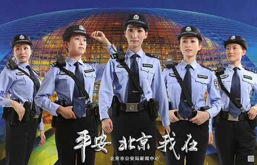 """""""平安北京""""联手腾讯推出防范电信诈骗宣传网"""