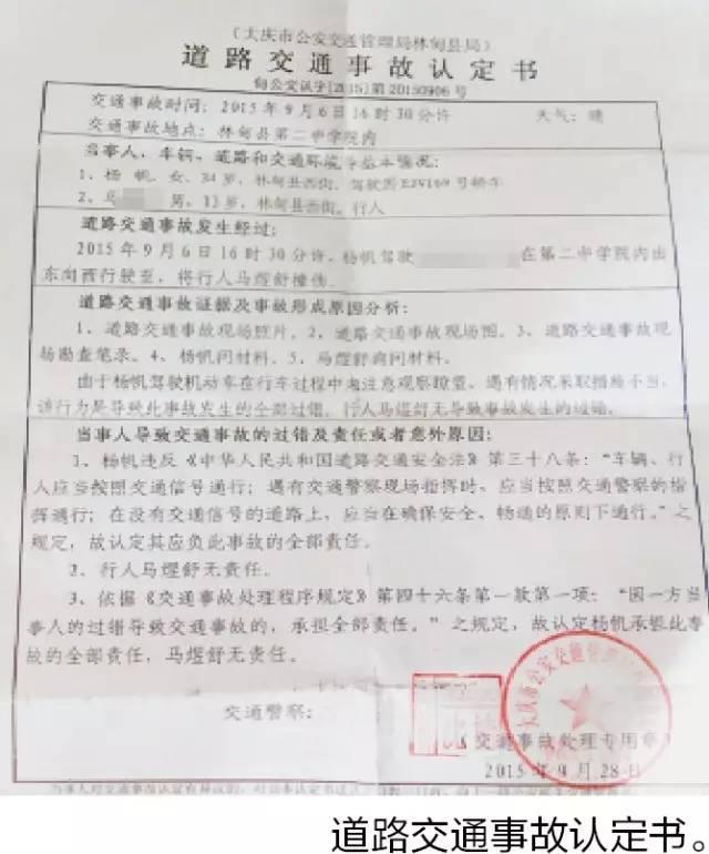 黑龙江一中学女书记在校内开车 轧折学生腿1