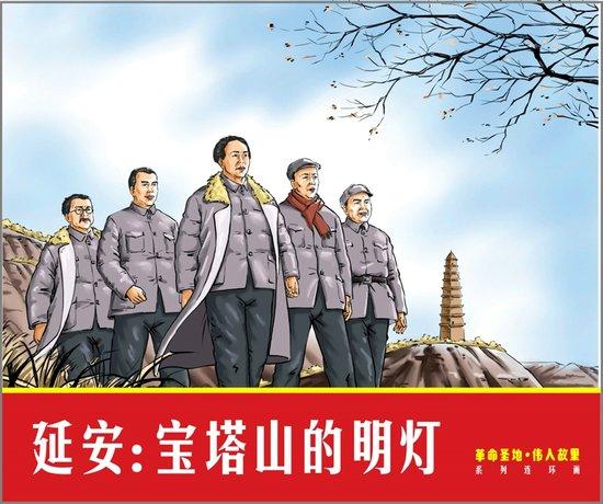 """""""革命圣地 伟人故里""""红色动漫原创工程启动"""