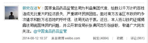 湖南省纪委官员实名举报国家药监局前局长邵明立