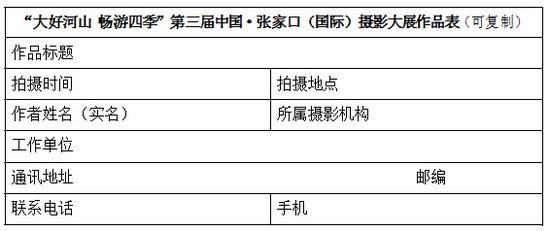 第三届中国·张家口(国际)摄影大展征稿启事