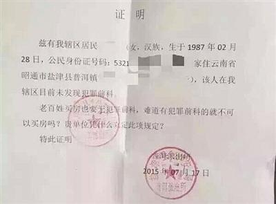 """云南昭通警方调查""""买房需无犯罪证明"""""""