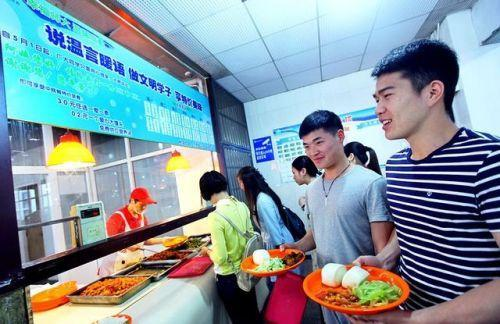 安徽师范大学新规:说文明用语可享受特价菜
