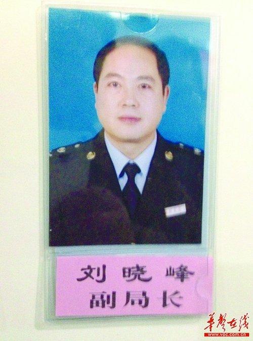 湖南衡阳副局长花23万与情人签分手协议被免职