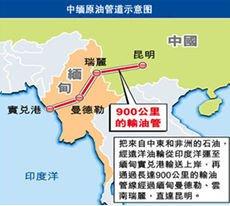 中缅天然气管道贯通 可绕开马六甲进口中东原油