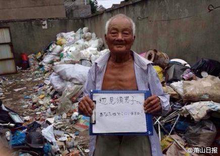 92岁抗战老兵寻69年前日本恋人 现拾破烂为生(图)