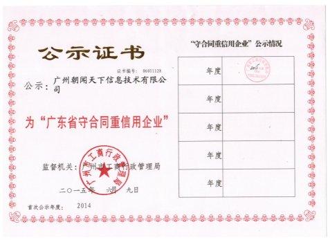 """朝闻通新闻稿发布机构再获""""守合同重信用企业"""""""