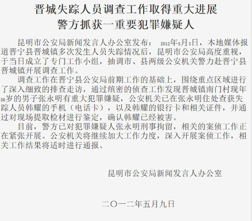 云南青少年失踪事件1人遇害7人失踪