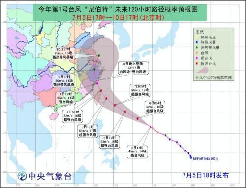 """""""尼伯特""""升级为强台风 气象台发台风蓝色预警"""