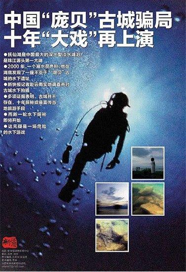 """抚仙湖""""水下古城""""考古只为旅游炒作?"""