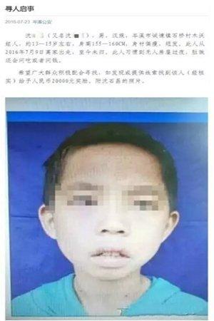广西一13岁少年杀害同村三姐弟 抛尸废弃水井