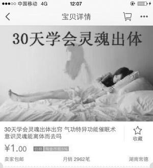"""""""灵魂出窍秘籍""""热销网络 """"开天眼""""仅需1元"""