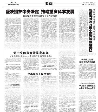 重庆日报今日第二版