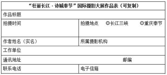 """""""壮丽长江·诗城奉节""""国际摄影大展征稿启事"""