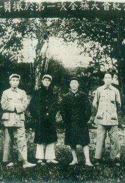 中共苏区中央局委员在第一次全苏大会召开之日合影