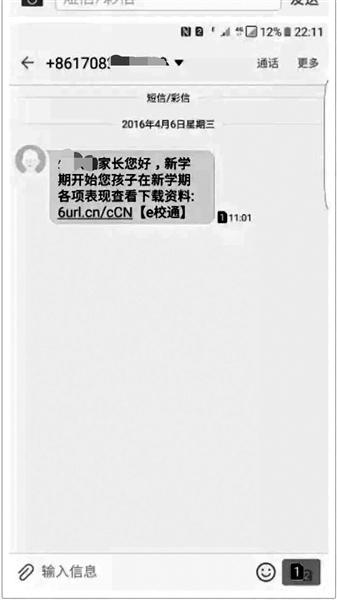 北京警方破获新型电信诈骗 警方从面缸起获手机