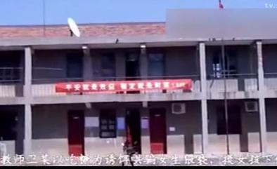 陕西蓝田小学教师猥亵强奸7名幼女
