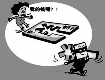 银行卡被盗刷 法院判储户银行三七担责