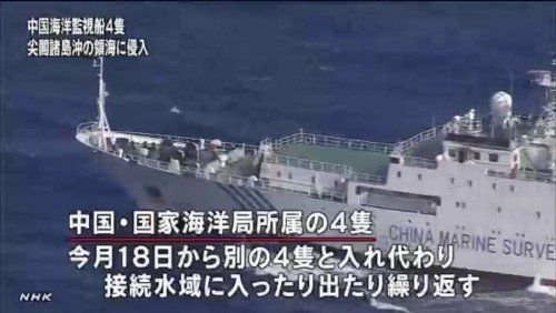日本抗议中国船进钓鱼岛12海里 去年共23次巡航